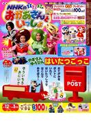 NHKのおかあさんといっしょ 2017年 12月号 [雑誌]