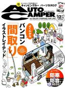 AUTO CAMPER (オートキャンパー) 2017年 12月号 [雑誌]