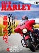 CLUB HARLEY (クラブ ハーレー) 2017年 12月号 [雑誌]
