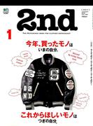 2nd (セカンド) 2018年 01月号 [雑誌]