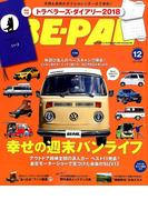 BE-PAL (ビーパル) 2017年 12月号 [雑誌]