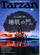 Tarzan (ターザン) 2017年 11/23号 [雑誌]