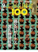 ニッポンの国宝100 2017年 11/21号 [雑誌]