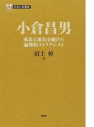 小倉昌男 成長と進化を続けた論理的ストラテジスト