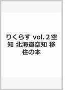 りくらす vol.2空知 北海道空知 移住の本