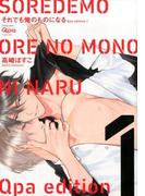それでも俺のものになる Qpa edition(BAMBOO COMICS) 2巻セット