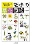 散歩の草花図鑑(ビジュアルだいわ文庫)