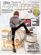 リズム&ドラム・マガジン 2017年12月号