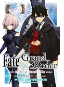 Fate/Grand Order -mortalis:stella- 第3節 星なきそらをゆく・前(ZERO-SUMコミックス)