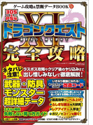 ゲーム攻略&禁断データBOOK vol.17(三才ムック)