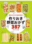 【期間限定価格】組み合わせ自由自在 作りおき野菜おかず357