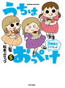 うちはおっぺけ 3姉妹といっしょ(5)(バンブーコミックス すくパラセレクション)