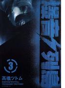 【期間限定 無料】爆音列島(3)