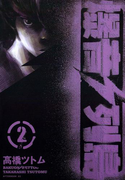【期間限定 無料】爆音列島(2)