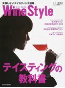 Wine Style失敗しないテイスティング道場 自分好みのワインが分かるようになる!!