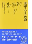 100語でわかる色彩 (文庫クセジュ)(文庫クセジュ)