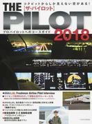 THE PILOT 2018 (イカロスMOOK)(イカロスMOOK)