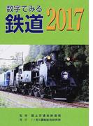 数字でみる鉄道 2017年版
