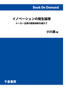 【オンデマンドブック】イノベーションの発生論理