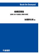 【オンデマンドブック】組織認識論