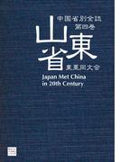 【オンデマンドブック】中国省別全誌 第四巻 山東省
