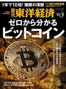 【期間限定ポイント50倍】週刊東洋経済2017年11月4日号