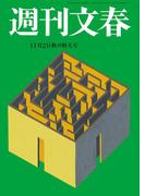 週刊文春 11月2日号