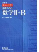 基礎からの数学Ⅱ+B 改訂版 (チャート式)