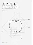 りんご 学び方のデザインデザインの学び方