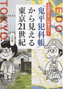 「鬼平犯科帳」から見える東京21世紀 古地図片手に記者が行く