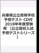兵庫県公立高等学校予想テスト CD付 2018年年度受験用