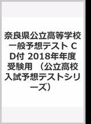 奈良県公立高等学校一般予想テスト CD付 2018年年度受験用