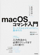 macOSコマンド入門 基礎知識+リファレンス ターミナルとコマンドライン、基本の力