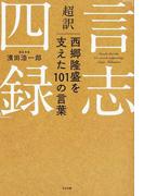 超訳「言志四録」 西郷隆盛を支えた101の言葉