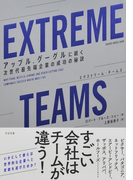 EXTREME TEAMS アップル、グーグルに続く次世代最先端企業の成功の秘訣