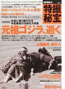 特撮秘宝 vol.7 追悼世界が愛したミスターゴジラ 検証!11月の傑作群 タケダアワーの貴重資料