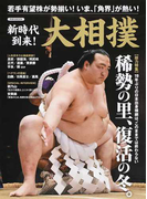 新時代到来!大相撲 〈総力特集〉稀勢の里、復活の冬。