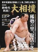 新時代到来!大相撲 〈総力特集〉稀勢の里、復活の冬。 (洋泉社MOOK)