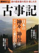 古事記 日本の神々と神社はどこから来たのか!? (洋泉社MOOK 歴史REAL)(洋泉社MOOK)