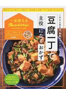 豆腐一丁で主役になるおかず これさえあれば、無敵のバリエーション!
