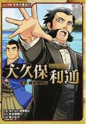 大久保利通 (コミック版日本の歴史)