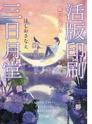 活版印刷三日月堂 庭のアルバム (ポプラ文庫)(ポプラ文庫)