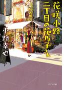 花咲小路二丁目の花乃子さん (ポプラ文庫)(ポプラ文庫)
