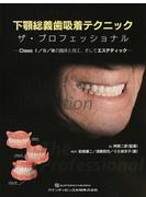 下顎総義歯吸着テクニック ザ・プロフェッショナル Class Ⅰ/Ⅱ/Ⅲの臨床と技工、そしてエステティック