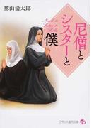尼僧とシスターと僕 (フランス書院文庫)(フランス書院文庫)