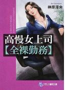 高慢女上司〈全裸勤務〉 (フランス書院文庫)(フランス書院文庫)