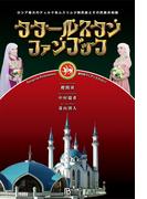 タタールスタンファンブック ロシア最大のテュルク系ムスリム少数民族とその民族共和国 (連邦制マニアックス)