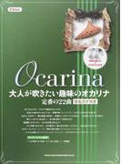大人が吹きたい趣味のオカリナ定番の22曲 音名カナ付き C管対応