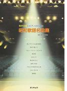 男声合唱とピアノのための昭和歌謡名曲集