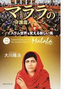 マララの守護霊メッセージ イスラム世界を変える新しい風 英日対訳